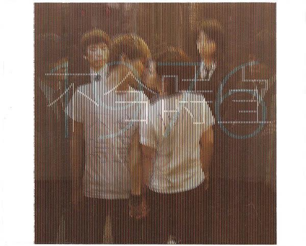 1976樂團 不合時宜 CD(購潮8)