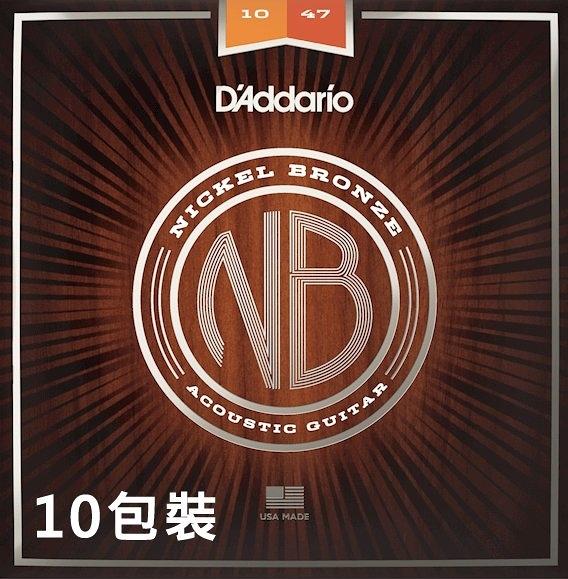 D'Addario NB1047民謠吉他弦(10-47)Nickel Brz十包裝