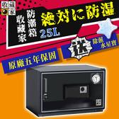 贈水星寶【收藏家】 防潮箱 25L 5年保固 吸濕 乾燥 電子防潮箱 台灣公司貨