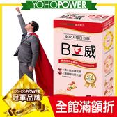 【精神B群】=滿滿活力=B立威- B群+專利多醣體(30錠/盒)