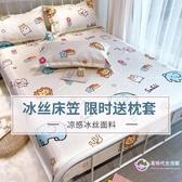 床套 冰絲涼席三件套床笠款單件夏天卡通床套可水洗折疊床墊保護套床罩 【八折搶購】