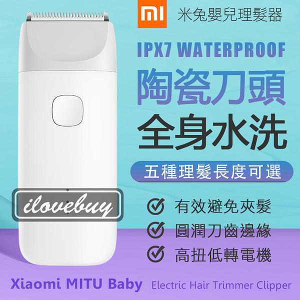 小米 米兔嬰兒理髮器 剪髮器 充電式 陶瓷刀頭 低噪音 IPX7 防水 全機防水 兒童理髮器 剪髮 理髮
