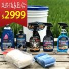 【超值組合】SCG 洗車美容水桶組