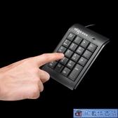 筆記本電腦數字鍵盤外接迷你小鍵盤 USB財務會計輕薄免切換 3C數位百貨