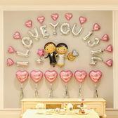煙雨集創意鋁膜氣球生日婚房婚慶裝飾場景佈置結婚用品婚房裝飾 全館免運