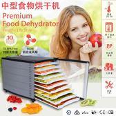 干果機10層商用不銹鋼蔬果干果機食物烘干機寵物食品藥材風干脫水機多莉絲旗艦店YYS220V