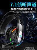 耳機頭戴式-電腦耳機頭戴式臺式電競游戲耳麥USB7.1聲道絕地求生吃雞網吧 提拉米蘇