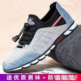 男鞋夏季潮鞋2020新款透氣百搭韓版帆布鞋防臭老北京布鞋男休閒鞋 名購居家