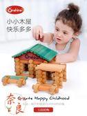 積木兒童玩具3-6周歲男女孩子木制屋搭積木益智【奈良優品】