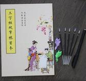 繁體字字帖硬筆成人楷書簡繁對照兒童三字經鋼筆古風香港練字帖本  提拉米蘇