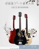 吉他38寸初學者新手入門自學男女學生成人練習彈唱演奏樂器 【YYJ 育心小賣館