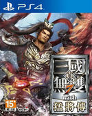 PS4 真‧三國無雙 7 with 猛將傳(中文版)