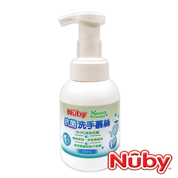 Nuby 抗菌洗手慕絲(300ml)