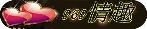 969精品
