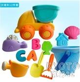 兒童沙灘玩具戲水玩沙玩具套裝寶寶男孩女孩玩具沙池套裝 京都3C