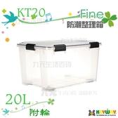 【九元  】聯府KT20 Fine 防潮整理箱20L 附輪防潮箱密封箱滑輪整理箱 製