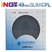贈B+W拭鏡紙 Schneider 49mm SLIM  C-PL 超薄框 偏光鏡 德國信乃達 公司貨