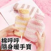 熱水袋-日系棉呼呼粉嫩暖手寶 熱水袋 保暖袋 暖暖包 保溫 【AN SHOP】
