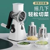 多功能滾筒切菜器家用土豆切片切絲蘿卜擦絲器刨絲器廚房切菜神器 小時光生活館