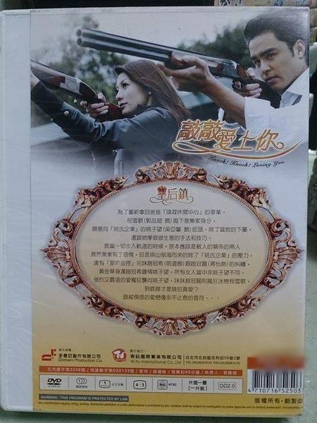 影音專賣店-S66-011-正版DVD-台劇【敲敲愛上你 全20集4碟】-明道 郭品超 吳亞馨