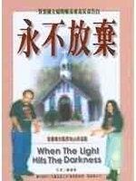 二手書《永不放棄:一對異國夫婦的反毒告白Wheh the light hits the the darkness》 R2Y ISBN:9573058367