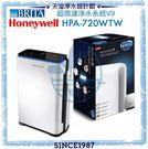 【贈濾網】【BRITA x Honeywell】超微濾淨水系統V9【贈安裝】+ 智慧淨化抗敏空氣清淨機 HPA-720WTW