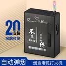 20支裝煙盒電弧打火機充電一體創意個性