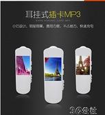隨身聽 mp3 隨身聽 小巧迷小型學生版便宜P3便攜式聽歌mp3耳機一體式插卡 3C公社