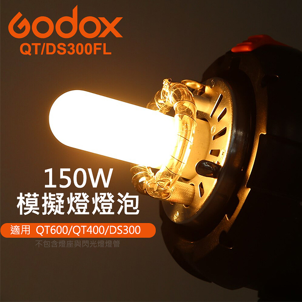 【原廠對焦模擬燈管】150W 110V QT/ DS300 FL 系列 神牛 Godox 適 QT600 QT400