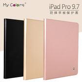 iPad Pro 9.7 平板電腦保護套 PU軟內殼支架皮套 全包防摔保護殼 純色皮套