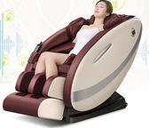 按摩椅家用全自動太空艙全身推拿揉捏多功能老年人電動智慧沙發椅 mks免運 生活主義
