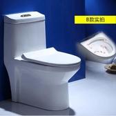 超漩虹吸抽水普通陶瓷坐便器衛生間小戶型防濺防臭家用馬桶 CJ1129『美好時光』