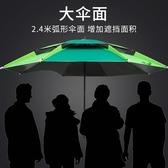 黑膠釣魚傘2.2/2.4米萬向雙層防雨防曬防紫外線遮陽傘釣傘WY【快速出貨】