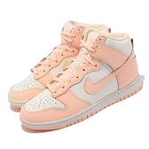 Nike 休閒鞋 Dunk High Crimson Tint 粉紅 白 女鞋 高筒 運動鞋 【ACS】 DD1869-104