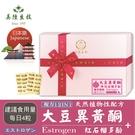 JAPANESE-複方12合1大豆異黃酮+紅石榴多酚【120粒/盒(禮盒)】美陸生技 AWBIO