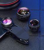 手機鏡頭廣角微距魚眼蘋果通用高清外置補光燈攝像頭專業直播拍照神器 ciyo 黛雅