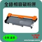 Fuji Xerox 富士全錄 相容 碳粉匣 CT202330 另售無粉塵綠能版