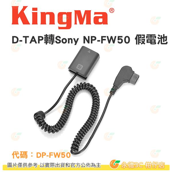 KingMa D-TAP轉Sony NP-FW50 假電池 公司貨 適用 A7 A7R2 A7M2 A6000