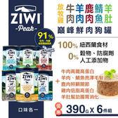 【SofyDOG】ZiwiPeak巔峰 91%鮮肉無穀狗主食罐-6種口味各一(390g)狗罐頭 主食罐