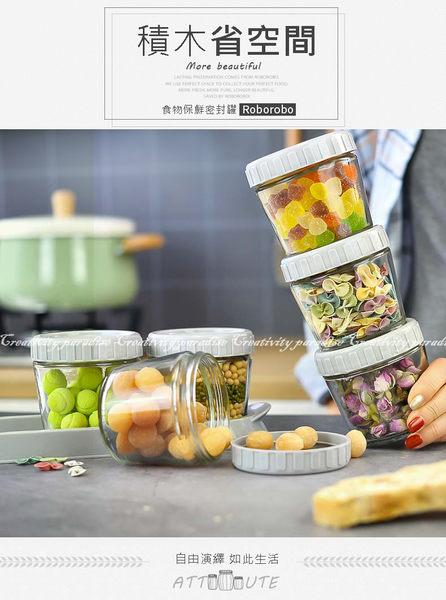 【積木式密封罐】3入 可疊加食品儲物玻璃罐 積木式零食罐 保鮮罐