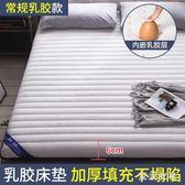 乳膠床墊軟墊床褥1.5m床1.8米加厚家用褥子學生宿舍1.2米單人墊被  LN4675【東京衣社】
