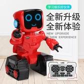 遙控編程智慧語音對話機器人會走路唱歌講故事兒童玩具男孩 【歡樂過新年】