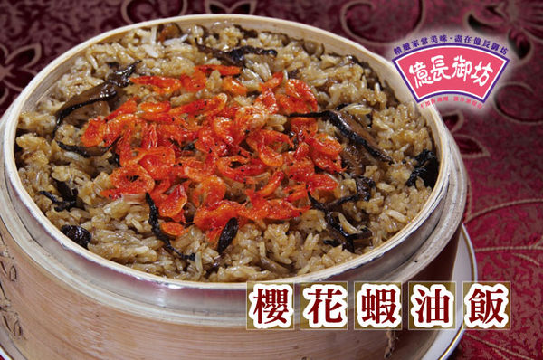 【南門市場億長御坊】櫻花蝦油飯600g
