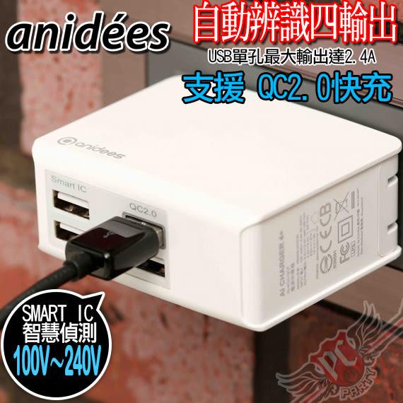 [ PC PARTY ] 安億迪 QC2.0 anidees 4Port  USB充電器 (Smart IC,摺疊插頭)