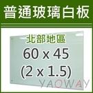 【耀偉】普通(無磁性)玻璃白板60*45...