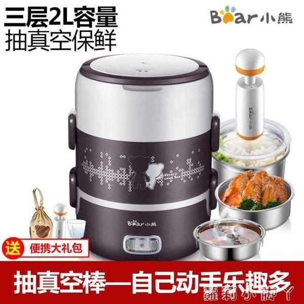 電熱飯盒保溫桶飯盒可插電加熱多功能熱飯鍋辦公室上班族3層蒸飯鍋 igo蘿莉小腳ㄚ