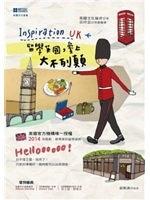 二手書博民逛書店《Inspiration UK:留學英國,愛上大不列顛》 R2Y ISBN:9868944848