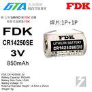 ✚久大電池❚ 日本 FDK 三洋 SANYO CR14250SE 3V 帶焊片2P 一次性鋰電 【PLC工控電池】FD4