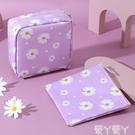衛生巾收納包 衛生棉姨媽巾收納包大容量可愛卡通便攜隨身月事衛生巾少女心袋子 愛丫愛丫