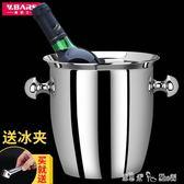 冰桶酒吧保溫箱歐式家用不銹鋼裝冰塊的桶大小號香檳桶冰鎮冰粒桶 潔思米